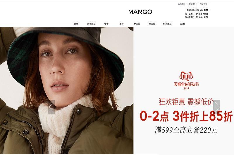 mango sale off ngày 11/11/2019 trên tmall trung quốc